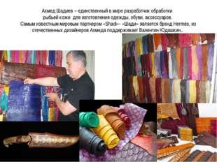 Ахмед Шадиев – единственный в мире разработчик обработки рыбьей кожи для изго
