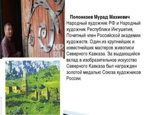 Полонкоев Мурад Махиевич Народный художник РФ и Народный художник Республики