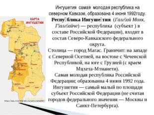 Ингушетия самая молодая республика на северном Кавказе, образована 4 июня 199