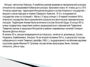 Ингуши –автохтоны Кавказа. К наиболее ранним формам их материальной культуры