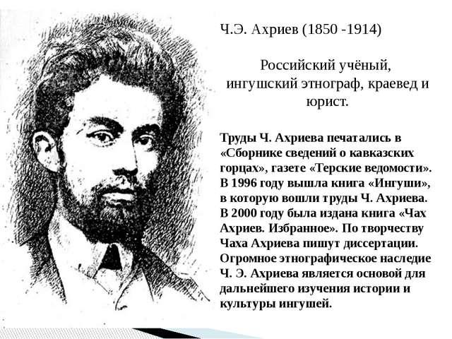 Ч.Э. Ахриев (1850-1914) Российский учёный, ингушский этнограф, краевед и юри...