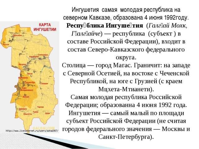 Ингушетия самая молодая республика на северном Кавказе, образована 4 июня 199...