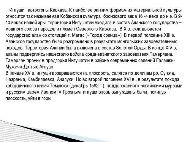 Ингуши –автохтоны Кавказа. К наиболее ранним формам их материальной культуры...