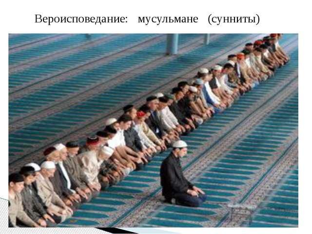 Вероисповедание: мусульмане (сунниты)