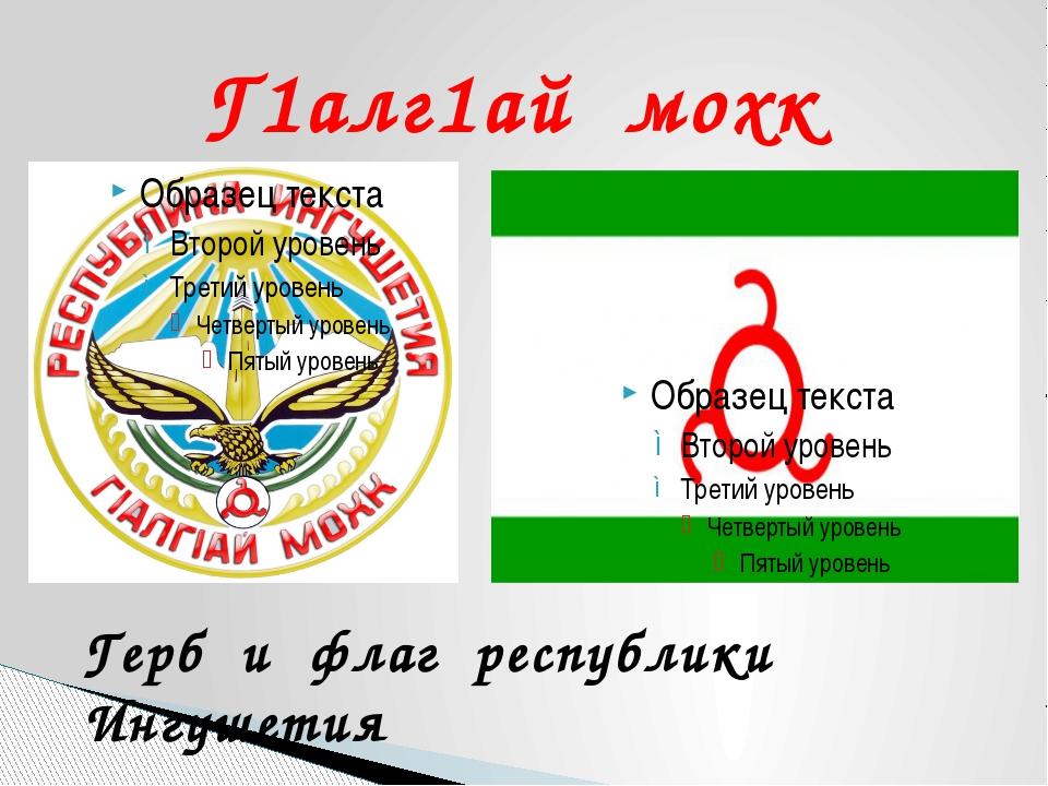 Г1алг1ай мохк Герб и флаг республики Ингушетия