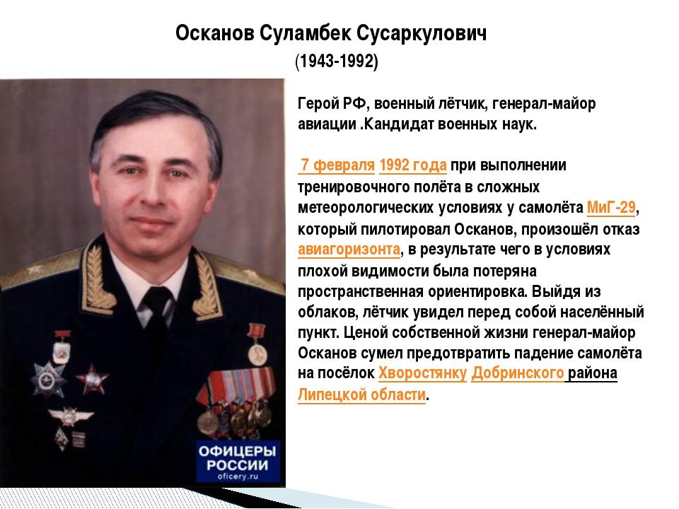 Осканов Суламбек Сусаркулович (1943-1992) Герой РФ, военный лётчик, генерал-м...