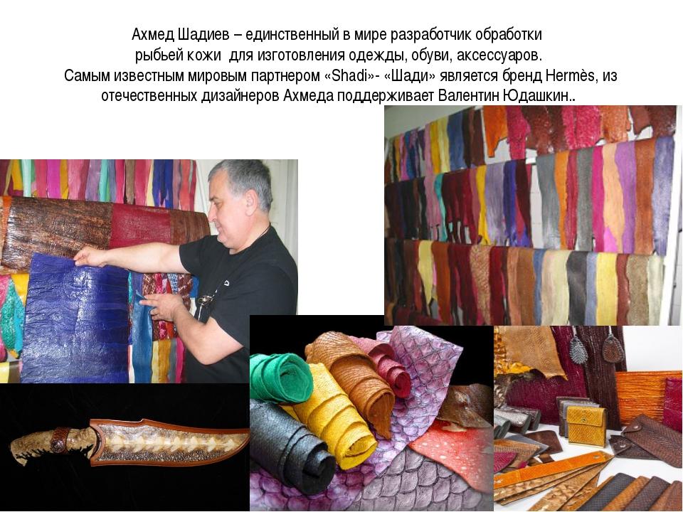 Ахмед Шадиев – единственный в мире разработчик обработки рыбьей кожи для изго...