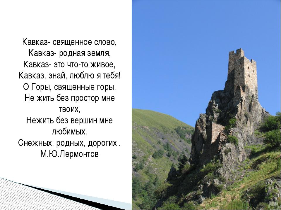 Статус про кавказ и горы кавказа