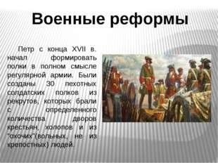 Петр с конца XVII в. начал формировать полки в полном смысле регулярной армии