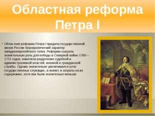 Областная реформа Петра I придала государственной жизни России бюрократически