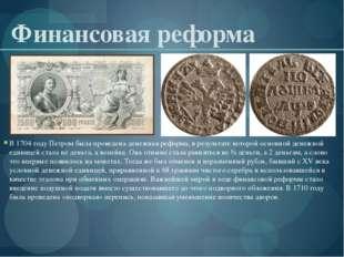 Финансовая реформа В 1704 году Петром была проведена денежная реформа, в резу