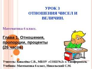 УРОК 3 ОТНОШЕНИЯ ЧИСЕЛ И ВЕЛИЧИН. Математика 6 класс. Глава 1. Отношения, про