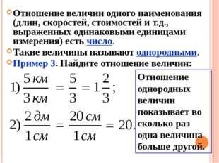 Отношение величин одного наименования (длин, скоростей, стоимостей и т.д., вы