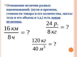 Отношение величин разных наименований: (пути и времени, стоимости товара и ег
