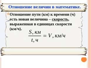 Отношение пути (км) к времени (ч) есть новая величина – скорость, выраженная