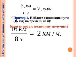Пример 4. Найдите отношение пути (16 км) ко времени (8 ч): Отношение величин