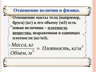 Отношение величин в физике. Отношение массы тела (например, бруса) (кг) к ег