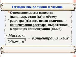 Отношение массы вещества (например, соли) (кг) к объему раствора (м3) есть н
