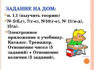ЗАДАНИЕ НА ДОМ: п. 1.1 (выучить теорию) № 5(б,г), 7(г-е), №10(г-е), № 11(в-д)