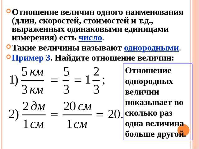 Отношение величин одного наименования (длин, скоростей, стоимостей и т.д., вы...