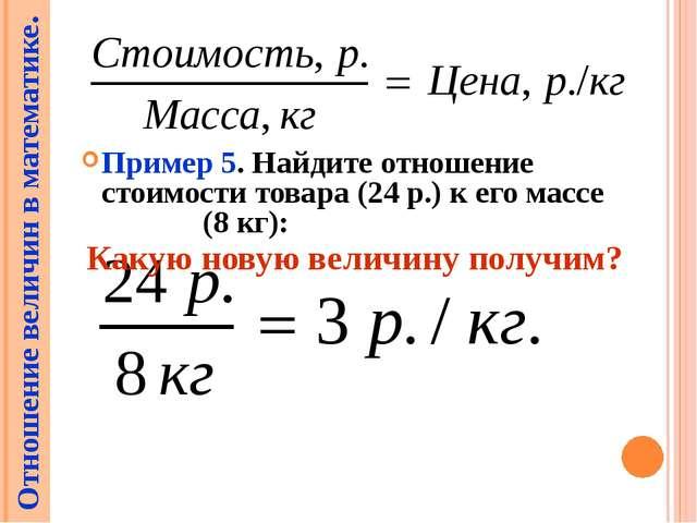 Пример 5. Найдите отношение стоимости товара (24 р.) к его массе (8 кг): Отн...