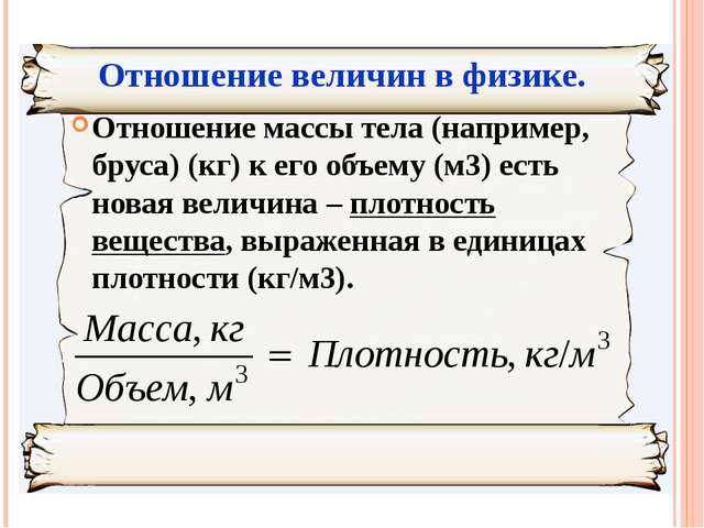 Отношение величин в физике. Отношение массы тела (например, бруса) (кг) к ег...