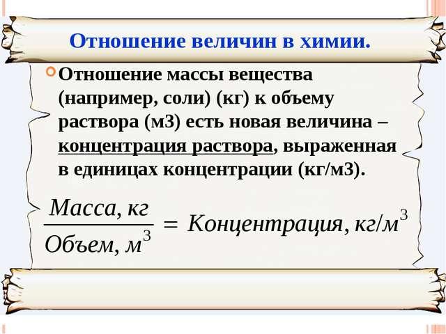 Отношение массы вещества (например, соли) (кг) к объему раствора (м3) есть н...