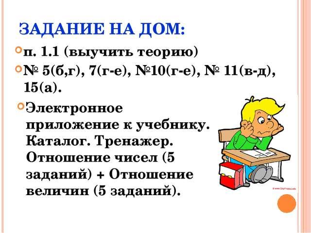 ЗАДАНИЕ НА ДОМ: п. 1.1 (выучить теорию) № 5(б,г), 7(г-е), №10(г-е), № 11(в-д)...