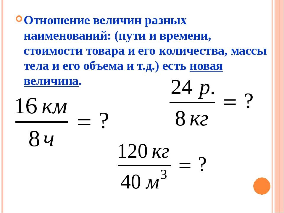 Отношение величин разных наименований: (пути и времени, стоимости товара и ег...