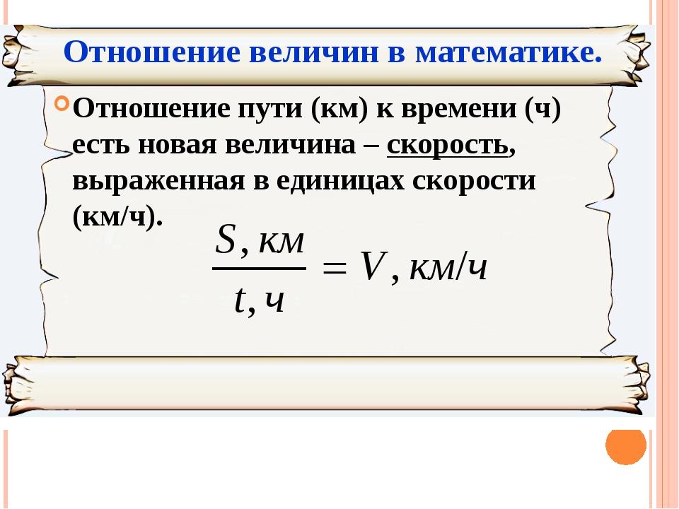 Отношение пути (км) к времени (ч) есть новая величина – скорость, выраженная...