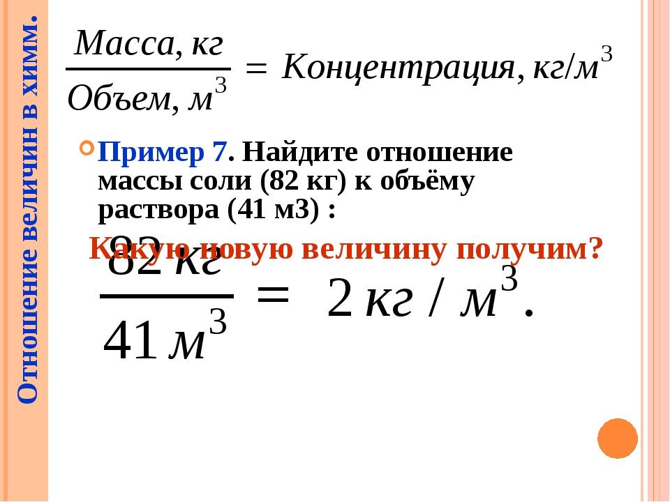 Пример 7. Найдите отношение массы соли (82 кг) к объёму раствора (41 м3) : О...