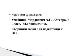 Источники содержания: Учебник: Мордкович А.Г. Алгебра. 7 класс.- М.: Мнемозин