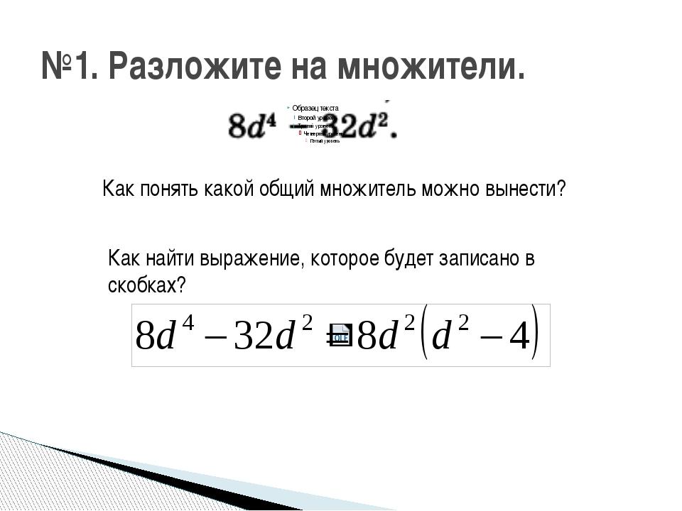 №1. Разложите на множители. Как понять какой общий множитель можно вынести? К...