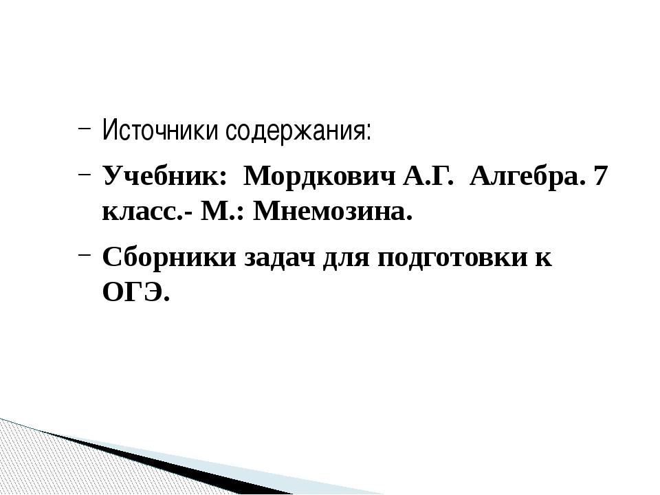 Источники содержания: Учебник: Мордкович А.Г. Алгебра. 7 класс.- М.: Мнемозин...