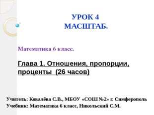 УРОК 4 МАСШТАБ. Математика 6 класс. Глава 1. Отношения, пропорции, проценты (