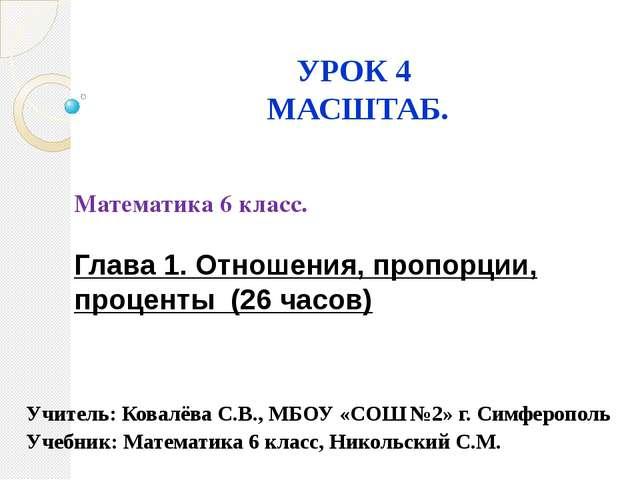 УРОК 4 МАСШТАБ. Математика 6 класс. Глава 1. Отношения, пропорции, проценты (...