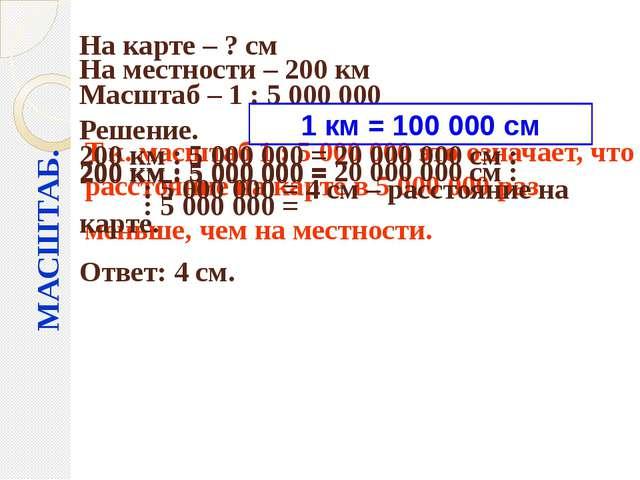 МАСШТАБ. На карте – ? см На местности – 200 км Масштаб – 1 : 5000000 Решени...