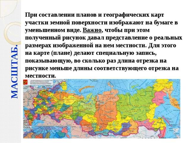 МАСШТАБ. При составлении планов и географических карт участки земной поверхно...