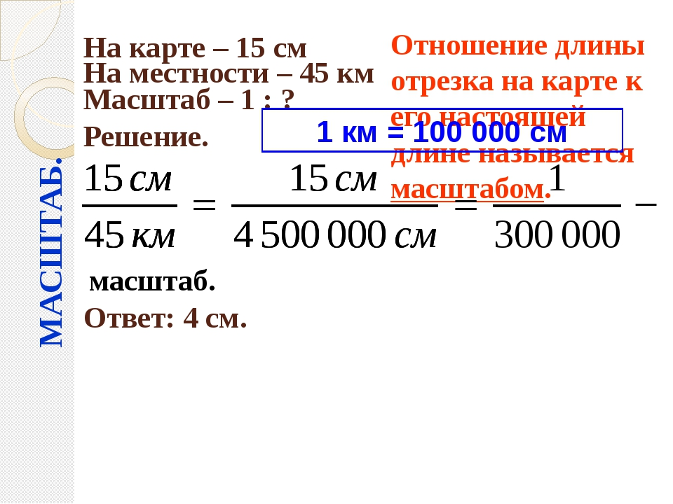 МАСШТАБ. На карте – 15 см На местности – 45 км Масштаб – 1 : ? Решение. Ответ...