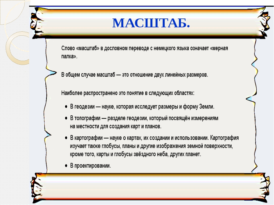 МАСШТАБ.