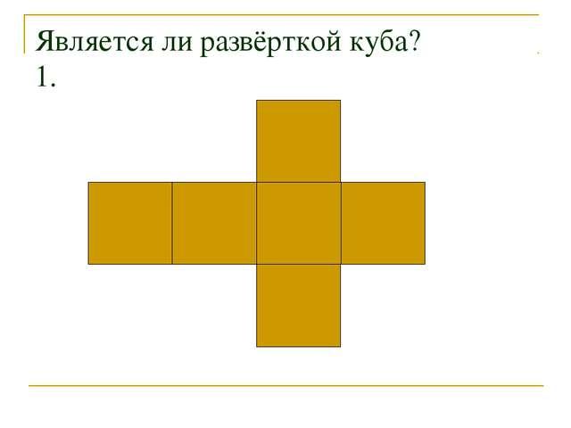 Является ли развёрткой куба? 1.