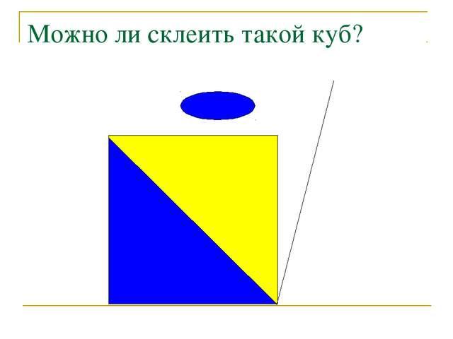 Можно ли склеить такой куб?