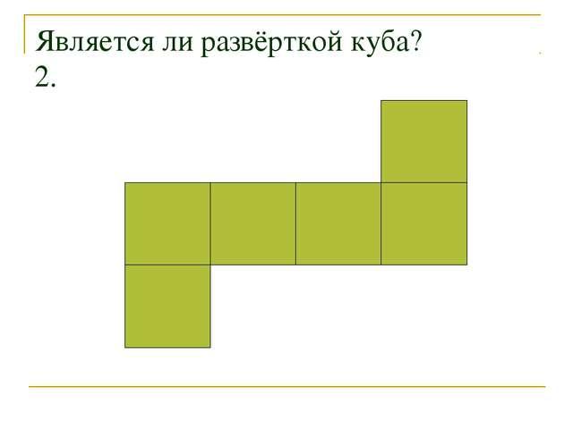Является ли развёрткой куба? 2.