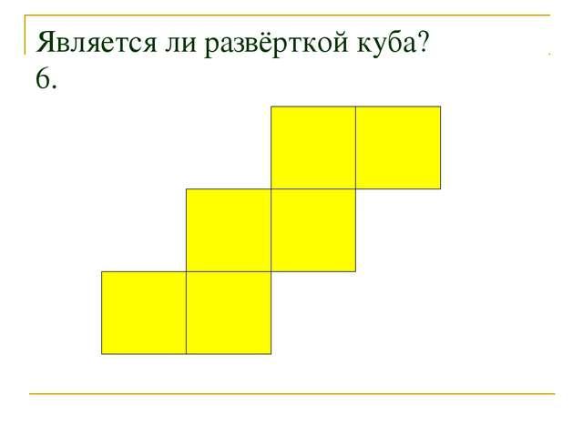 Является ли развёрткой куба? 6.