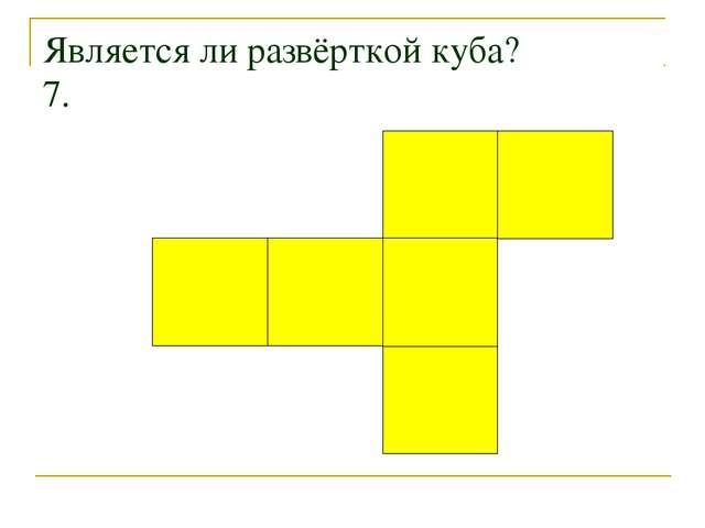 Является ли развёрткой куба? 7.