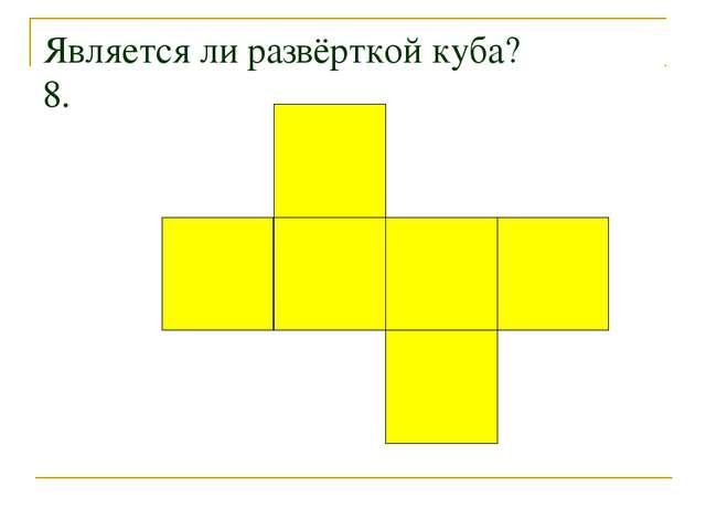 Является ли развёрткой куба? 8.