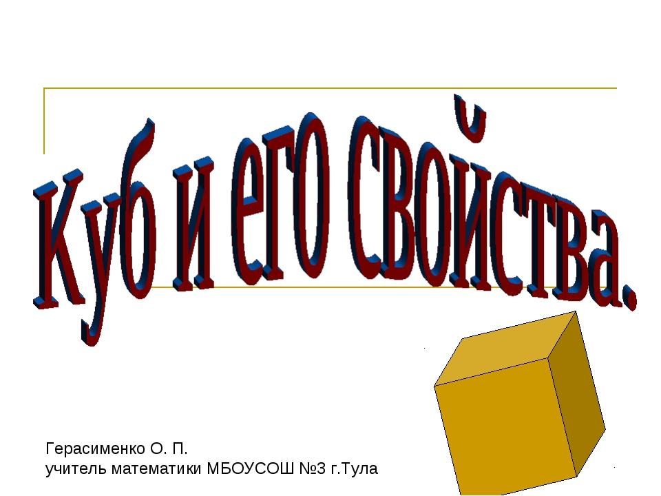 Герасименко О. П. учитель математики МБОУСОШ №3 г.Тула
