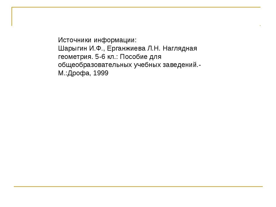 Источники информации: Шарыгин И.Ф., Ерганжиева Л.Н. Наглядная геометрия. 5-6...