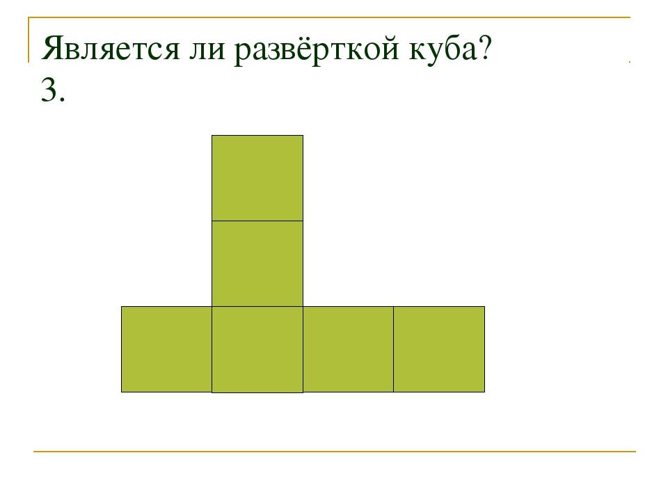 Является ли развёрткой куба? 3.