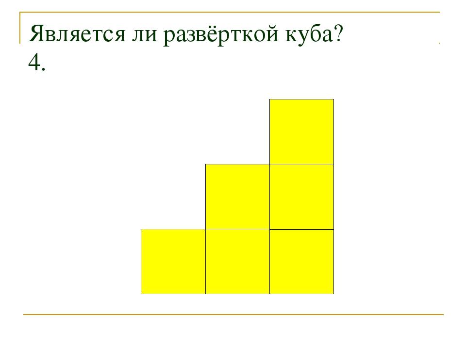 Является ли развёрткой куба? 4.